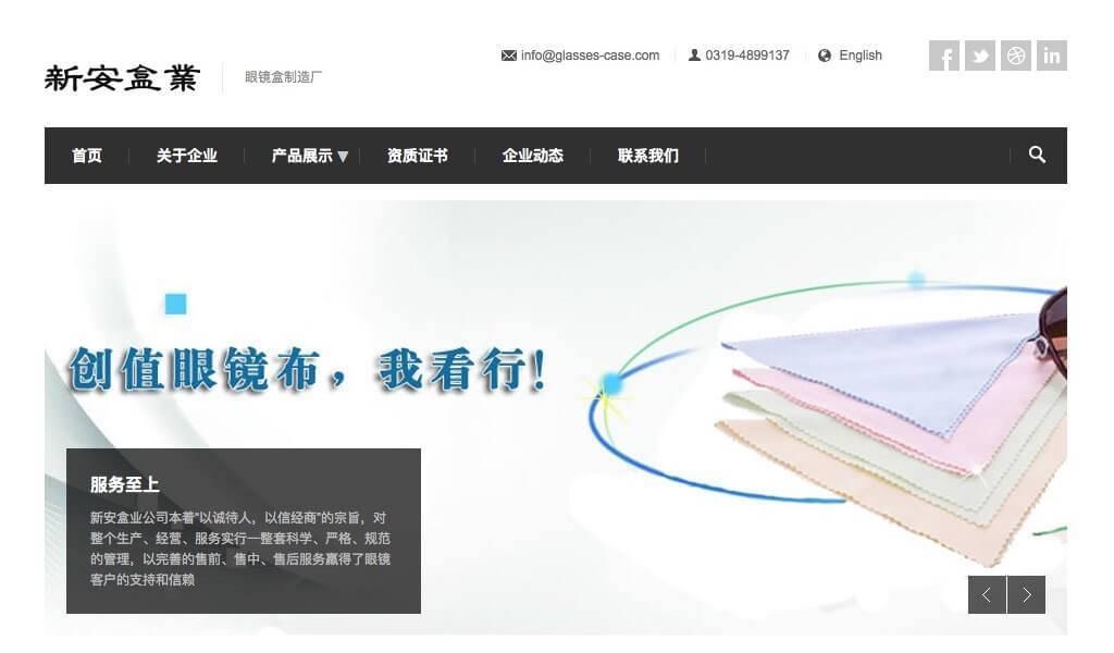 新安盒业官网
