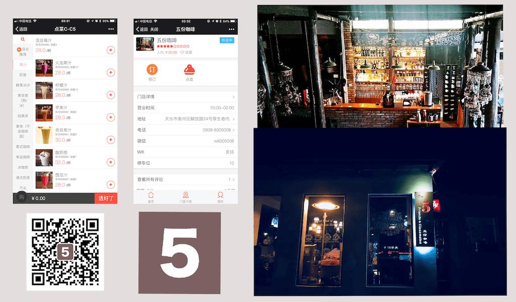 五份咖啡点餐系统